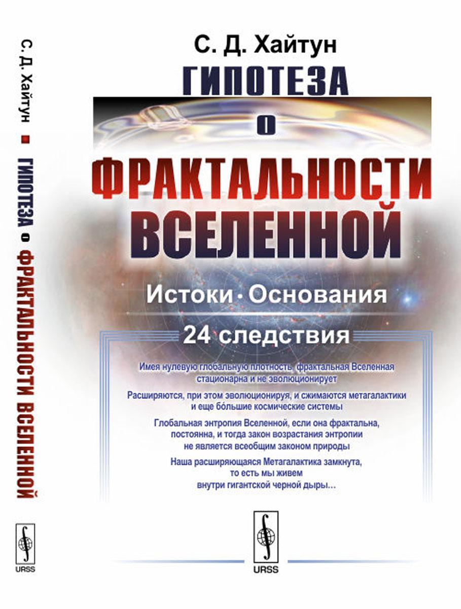 С. Д. Хайтун Гипотеза о фрактальности Вселенной. Истоки. Основания. 24 следствия