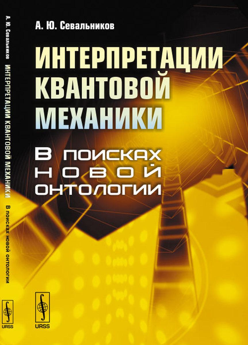 Севальников А.Ю. Интерпретации квантовой механики. В поисках новой онтологии