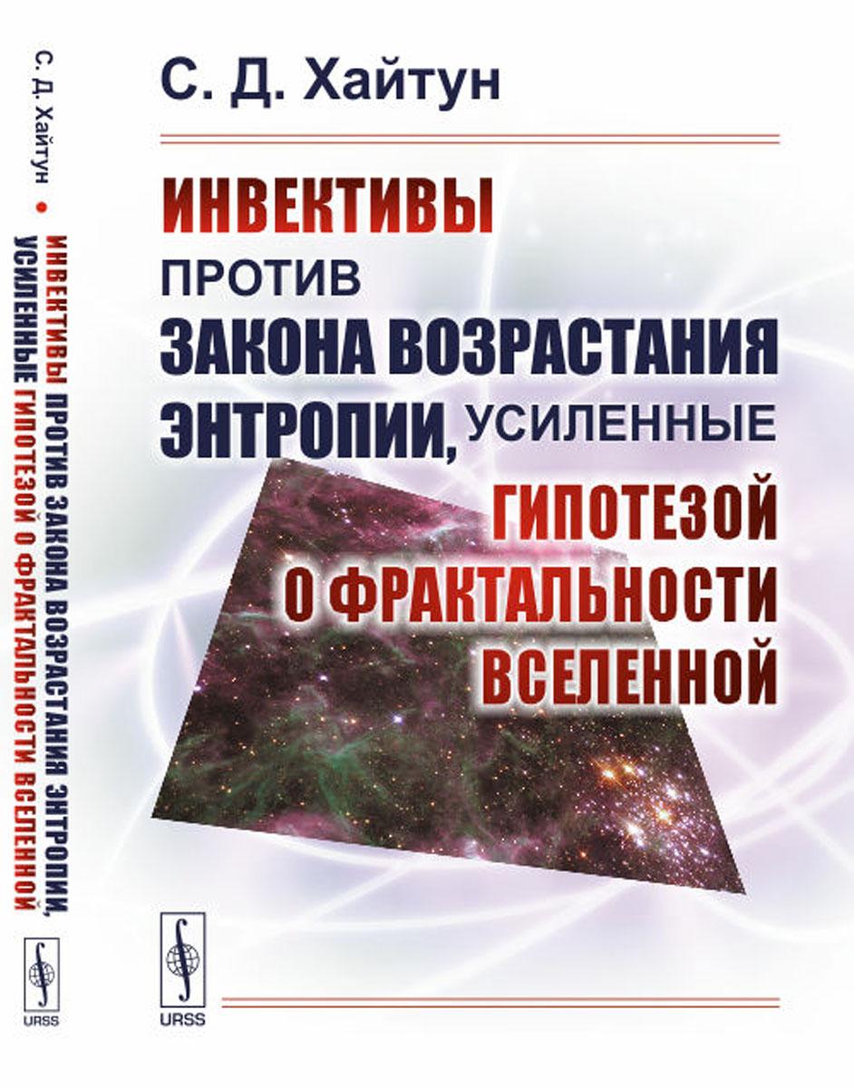 Zakazat.ru Инвективы против закона возрастания энтропии, усиленные гипотезой о фрактальности Вселенной. Хайтун С.Д.
