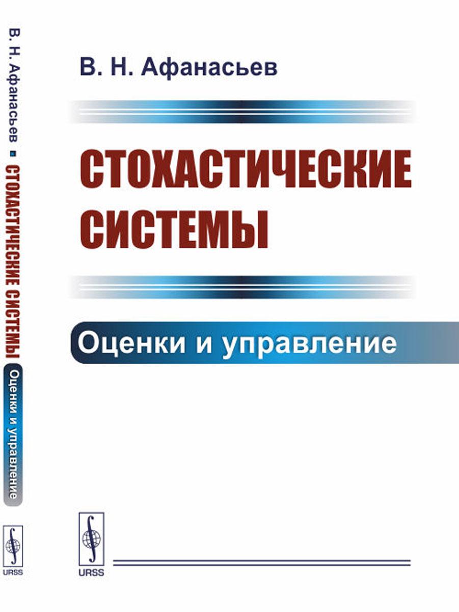 Стохастические системы. Оценки и управление. Афанасьев В. Н.