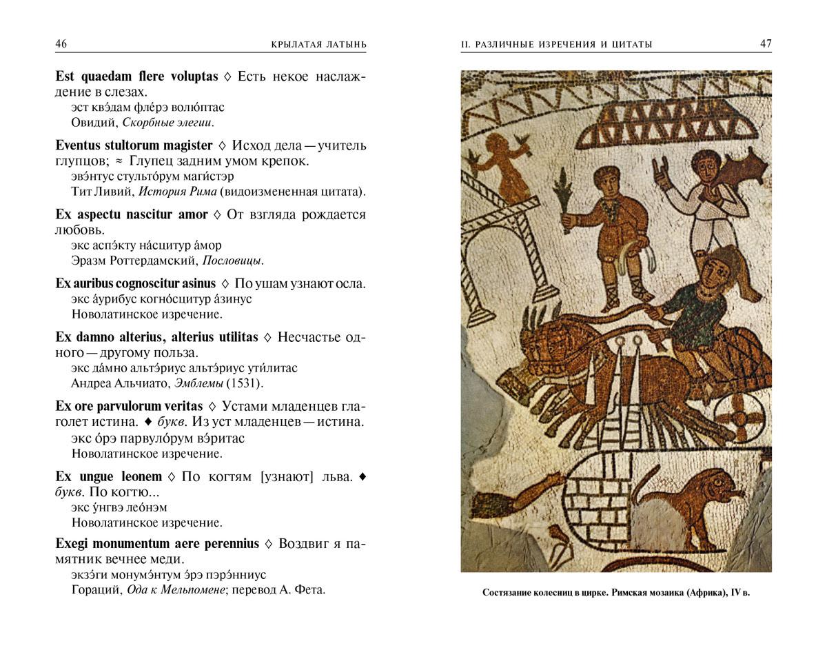 Крылатая латынь.  Цитаты.  Пословицы.  Надписи.  Девизы.  Эпитафии Все латинские цитаты снабжены русской транскрипцией.. Эта книга...