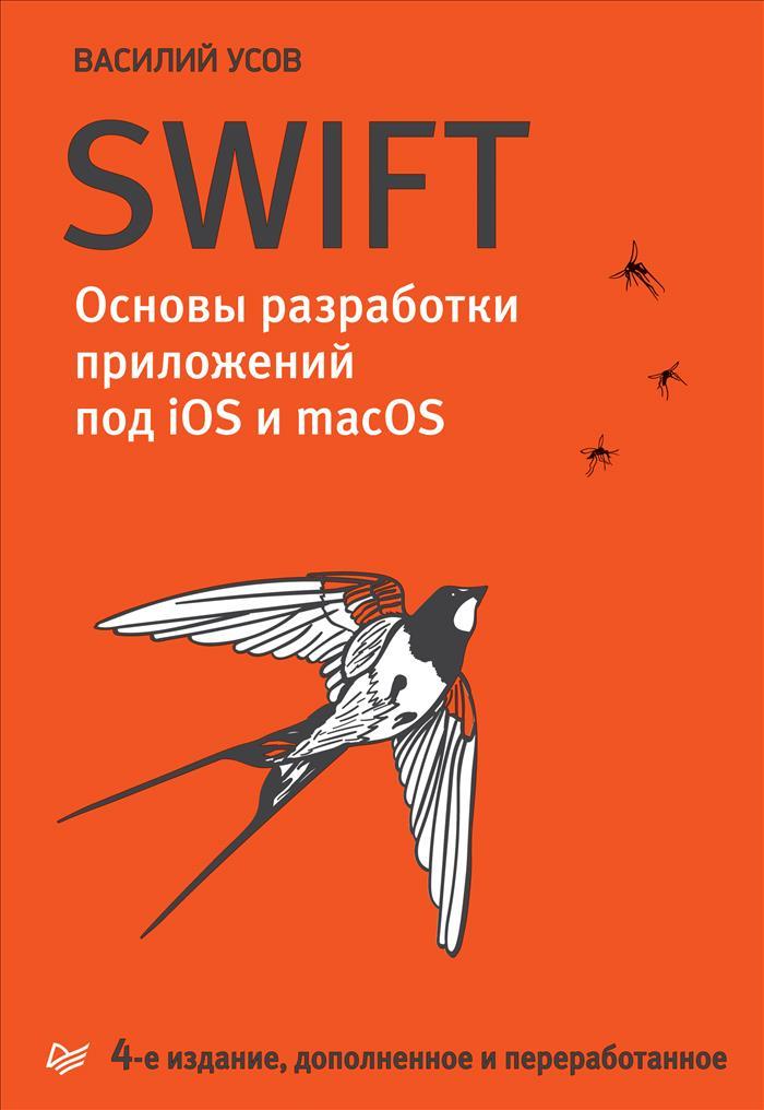 Swift. Основы разработки приложений под iOS и macOS. Василий Усов