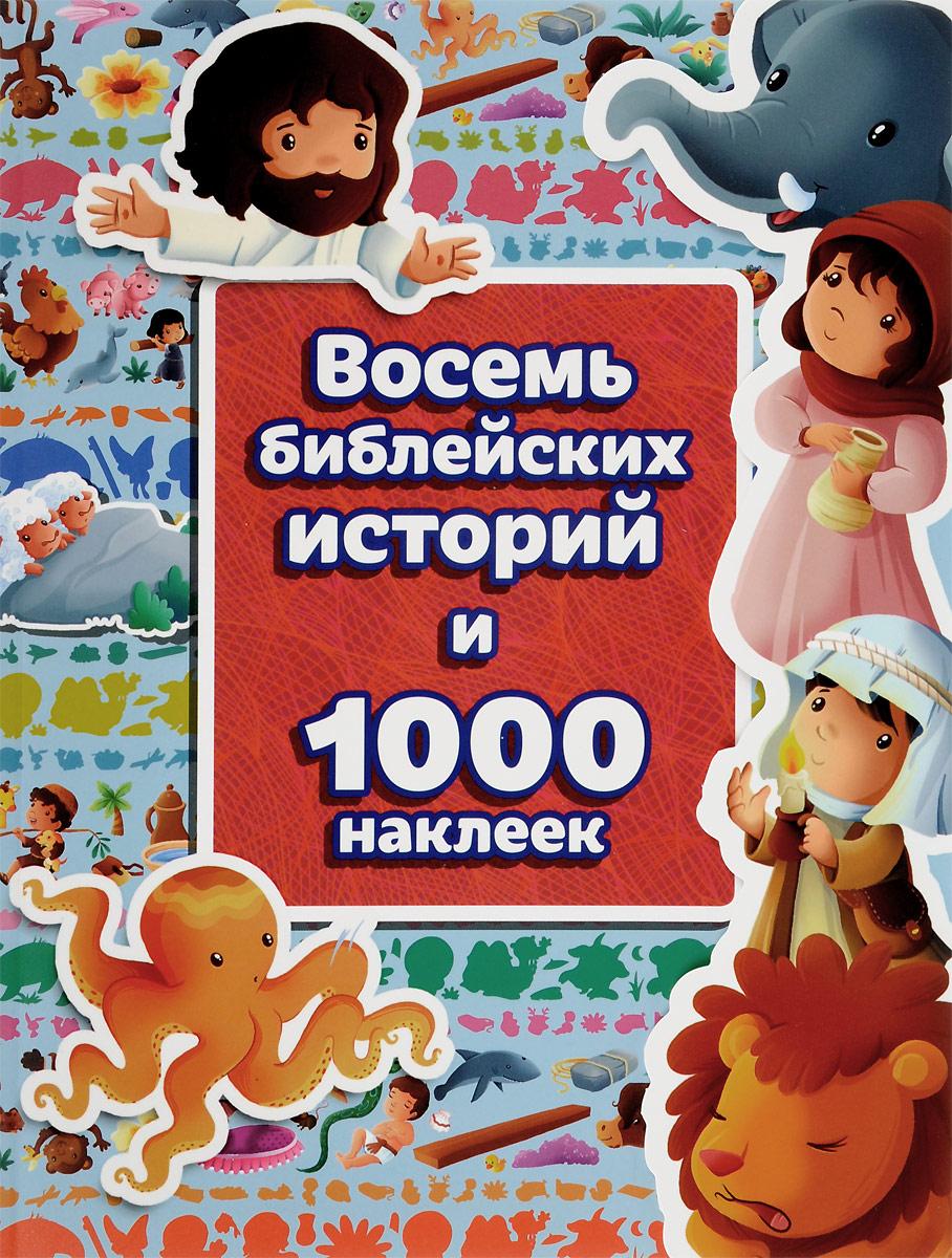 Zakazat.ru: Восемь библейских историй и 1000 наклеек