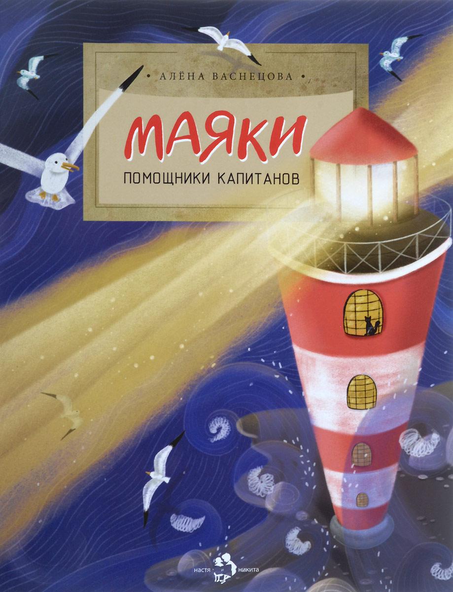 Маяки. Помощники капитанов, Космос, техника, транспорт  - купить со скидкой