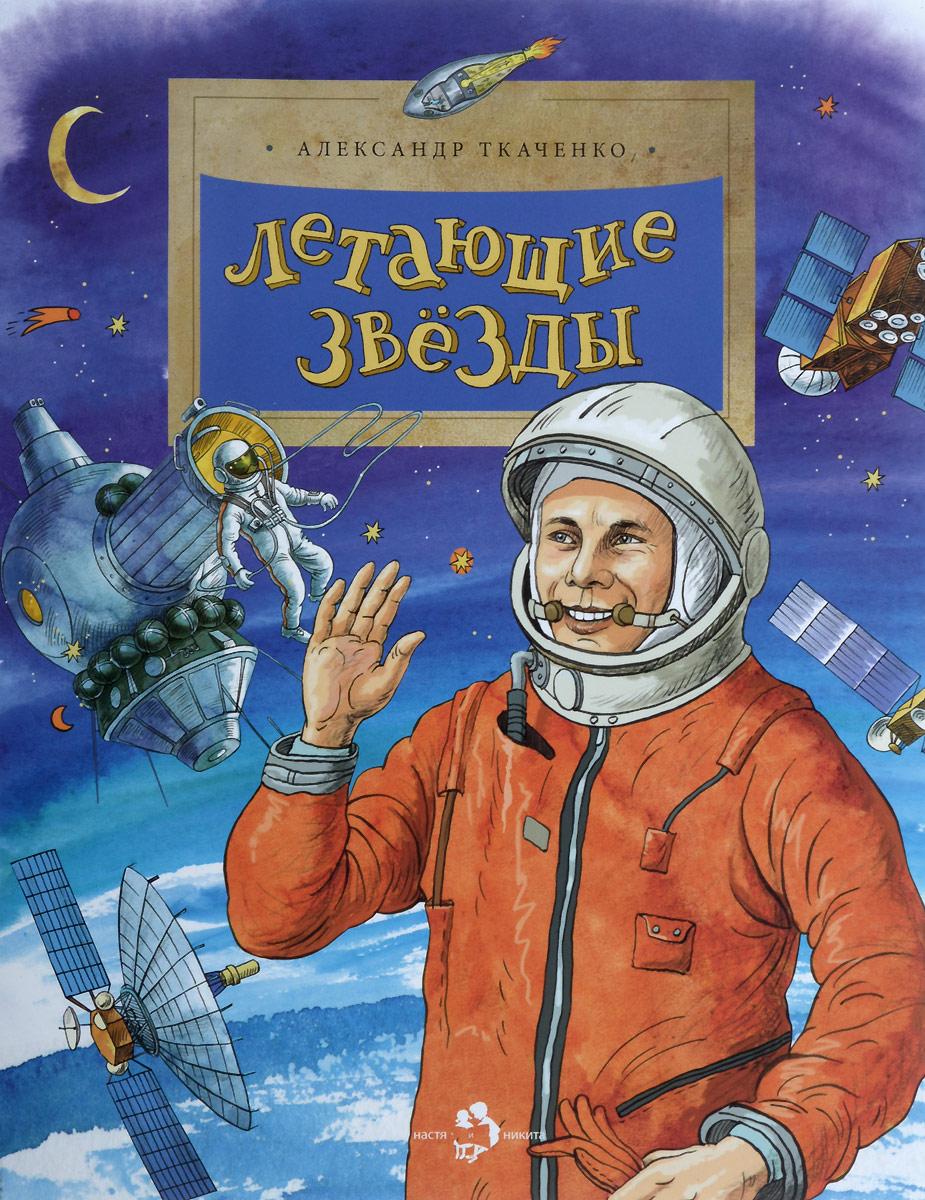 Летающие звезды. 4-е изд., Космос, техника, транспорт  - купить со скидкой