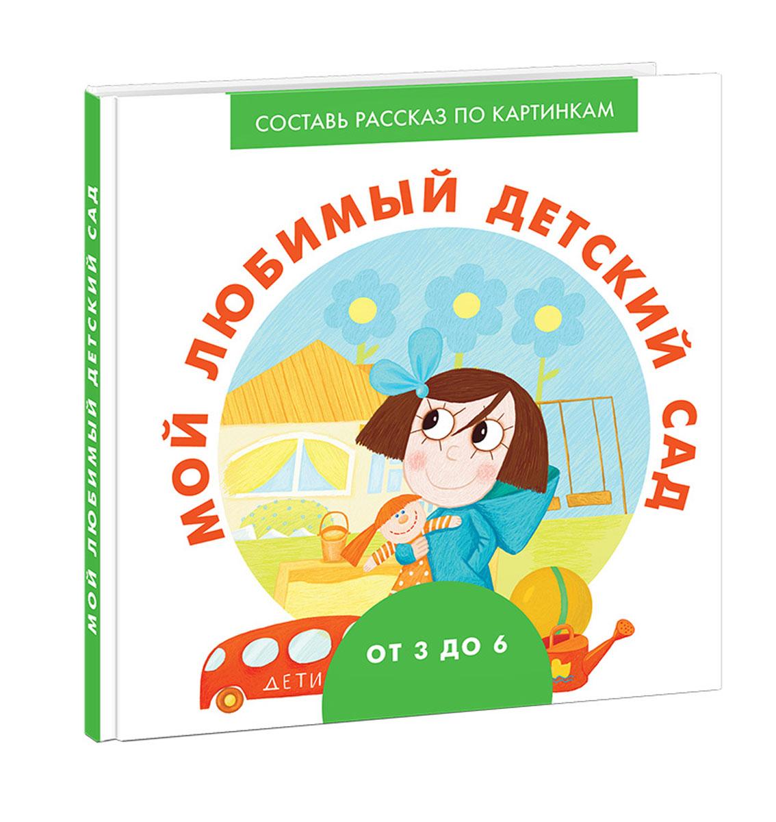 Мой любимый детский сад ISBN: 978-5-4335-0554-4