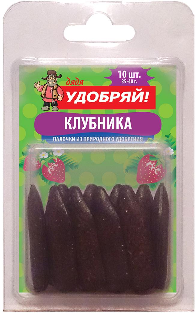 Удобрение-палочки Дядя Удобряй, для клубники, 40 г, 10 шт удобрение для клубники и земляники палочки гера 260042