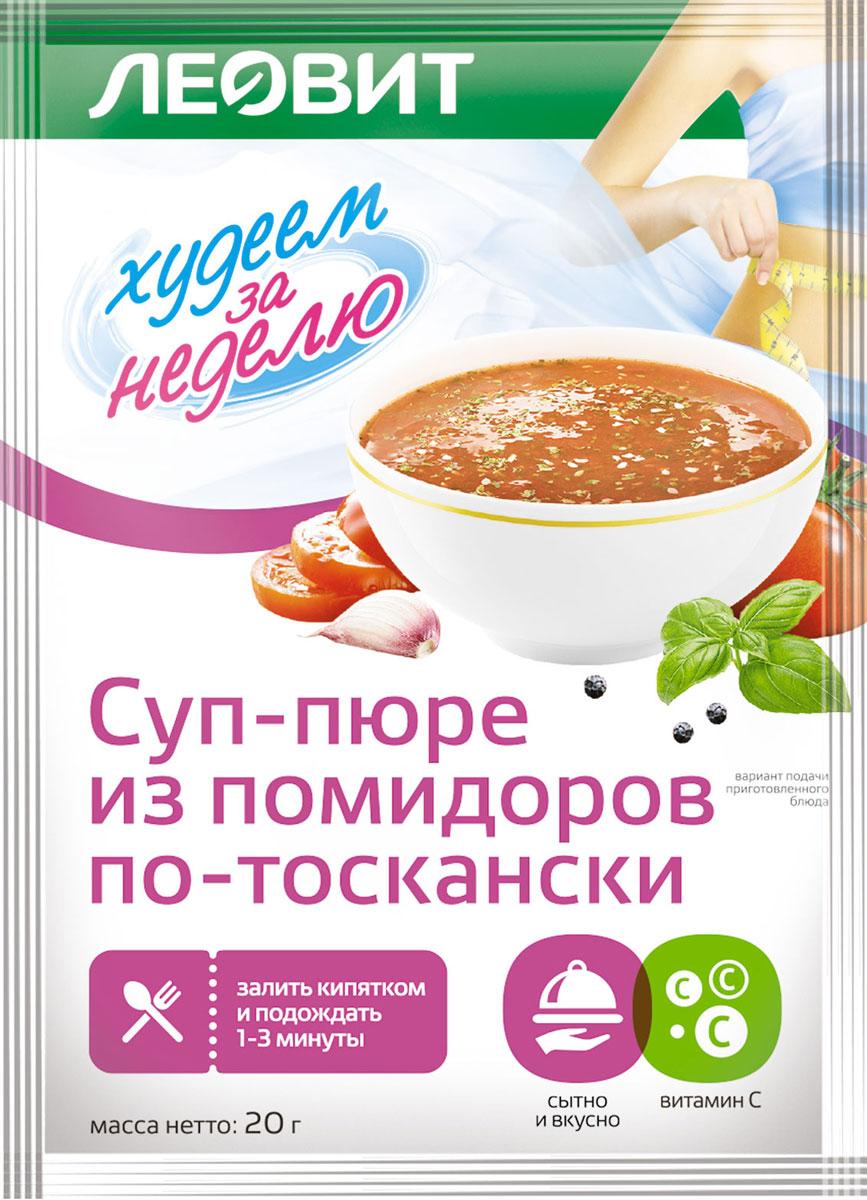 БиоСлимика Суп-пюре из помидоров по-тоскански, 20 г