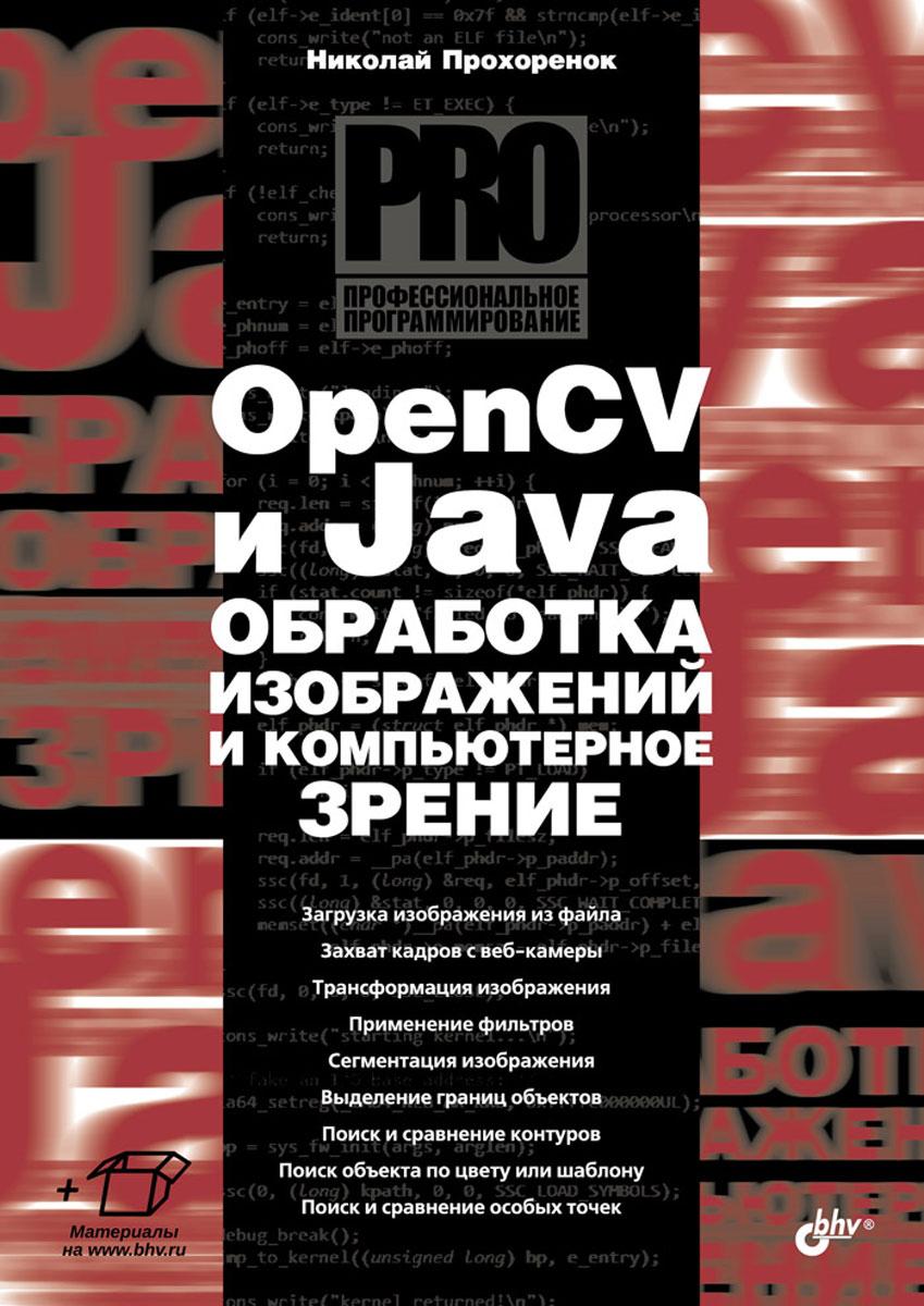 Николай Прохоренок OpenCV и Java. Обработка изображений и компьютерное зрение веб камеры и тв тюнеры