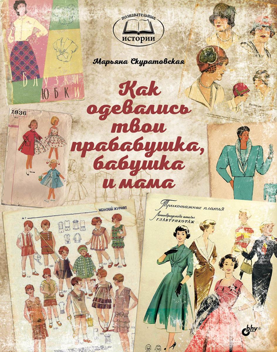 Марьяна Скуратовская Как одевались твои прабабушка, бабушка и мама