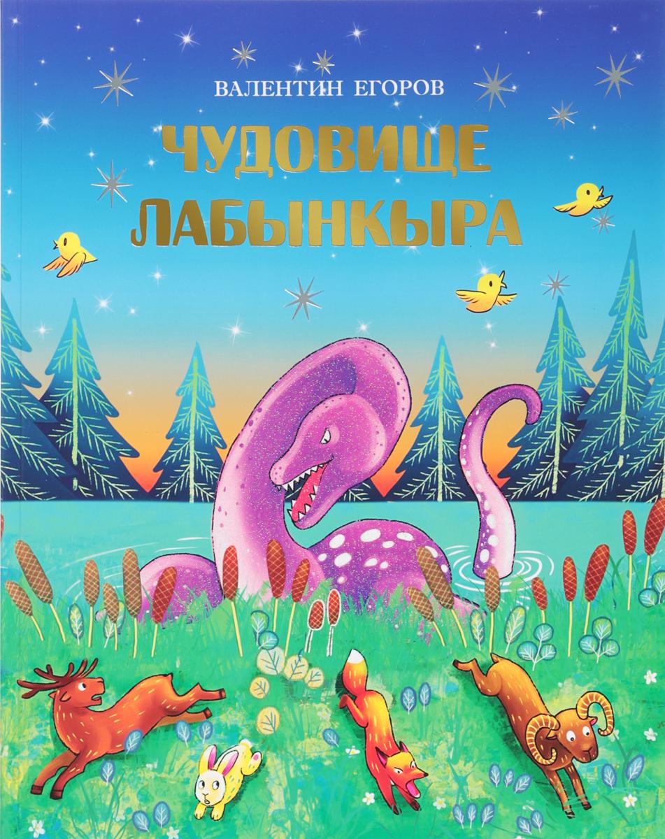 Валентин Егоров Чудовище Лабынкыра