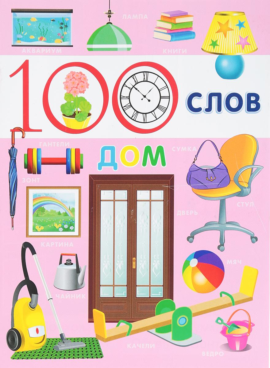 Дом. 100 слов