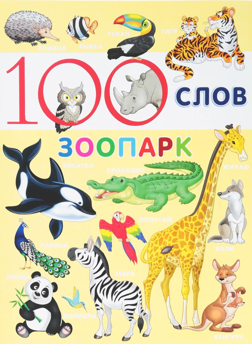 Зоопарк. 100 слов