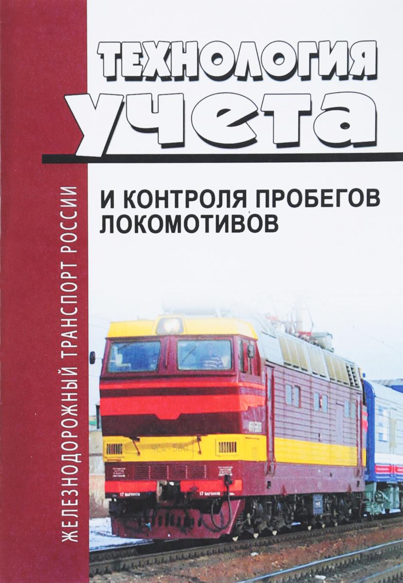 Технология учета и контроля пробегов локомотивов