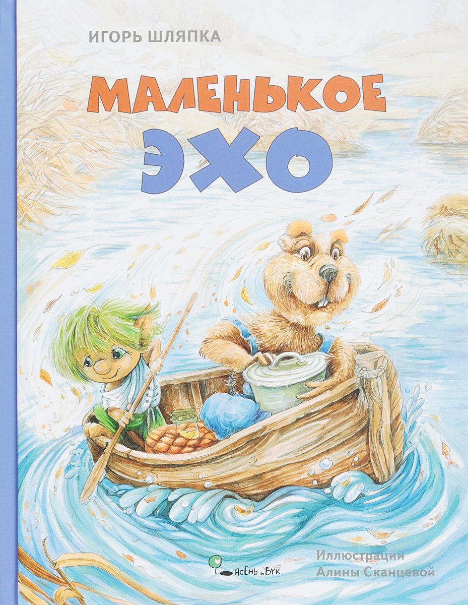 Игорь Шляпка Маленькое эхо товарищ эхо заветная радуга