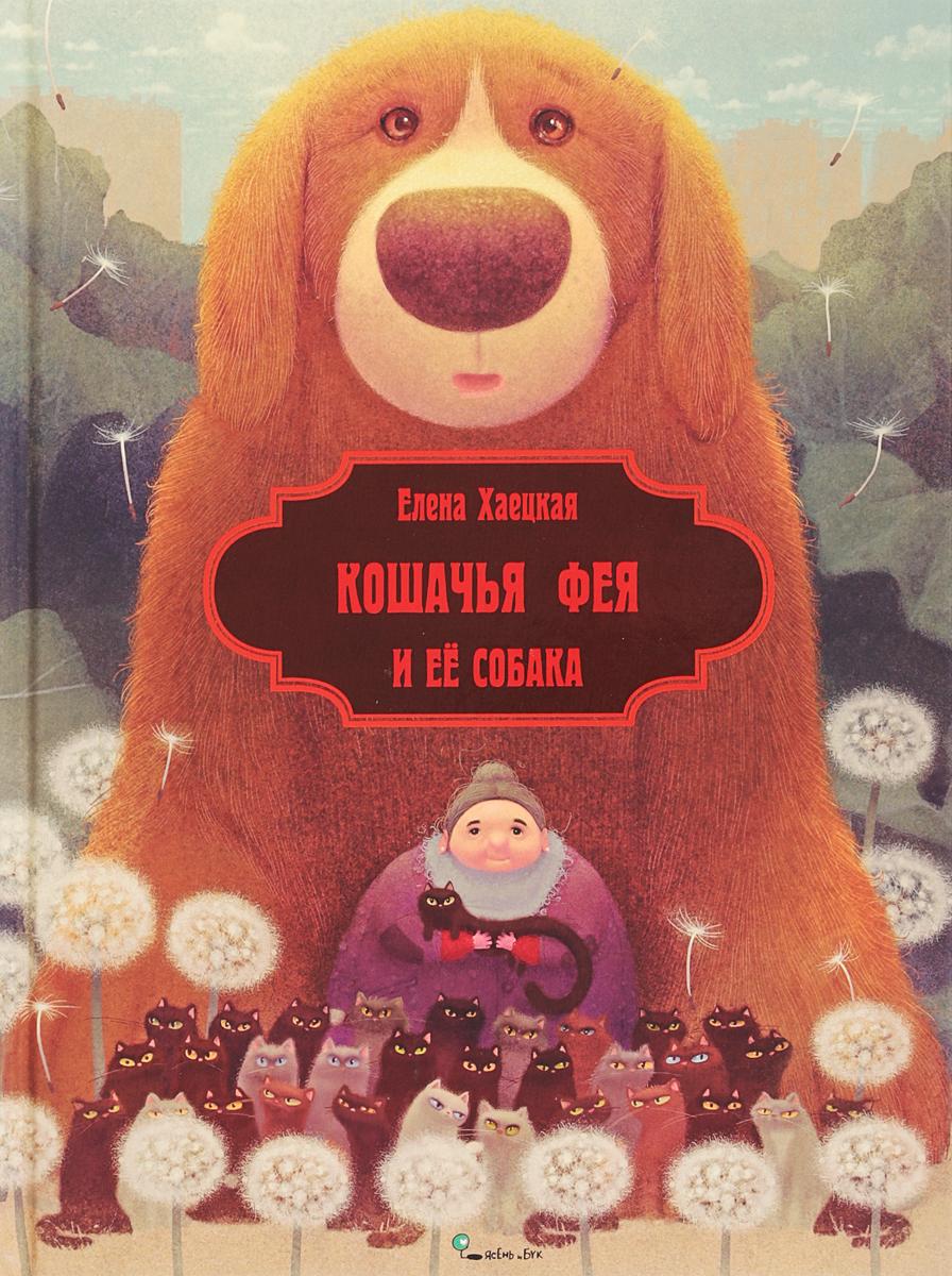 Елена Хаецкая Кошачья Фея и её собака