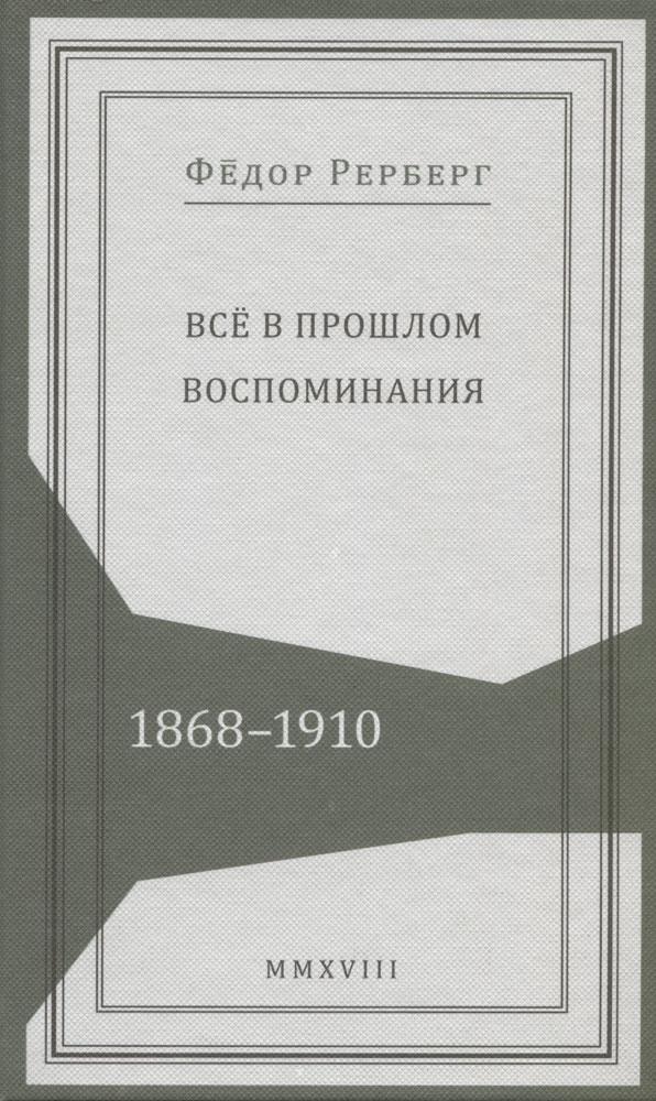 Все в прошлом. Воспоминания. 1868-1910