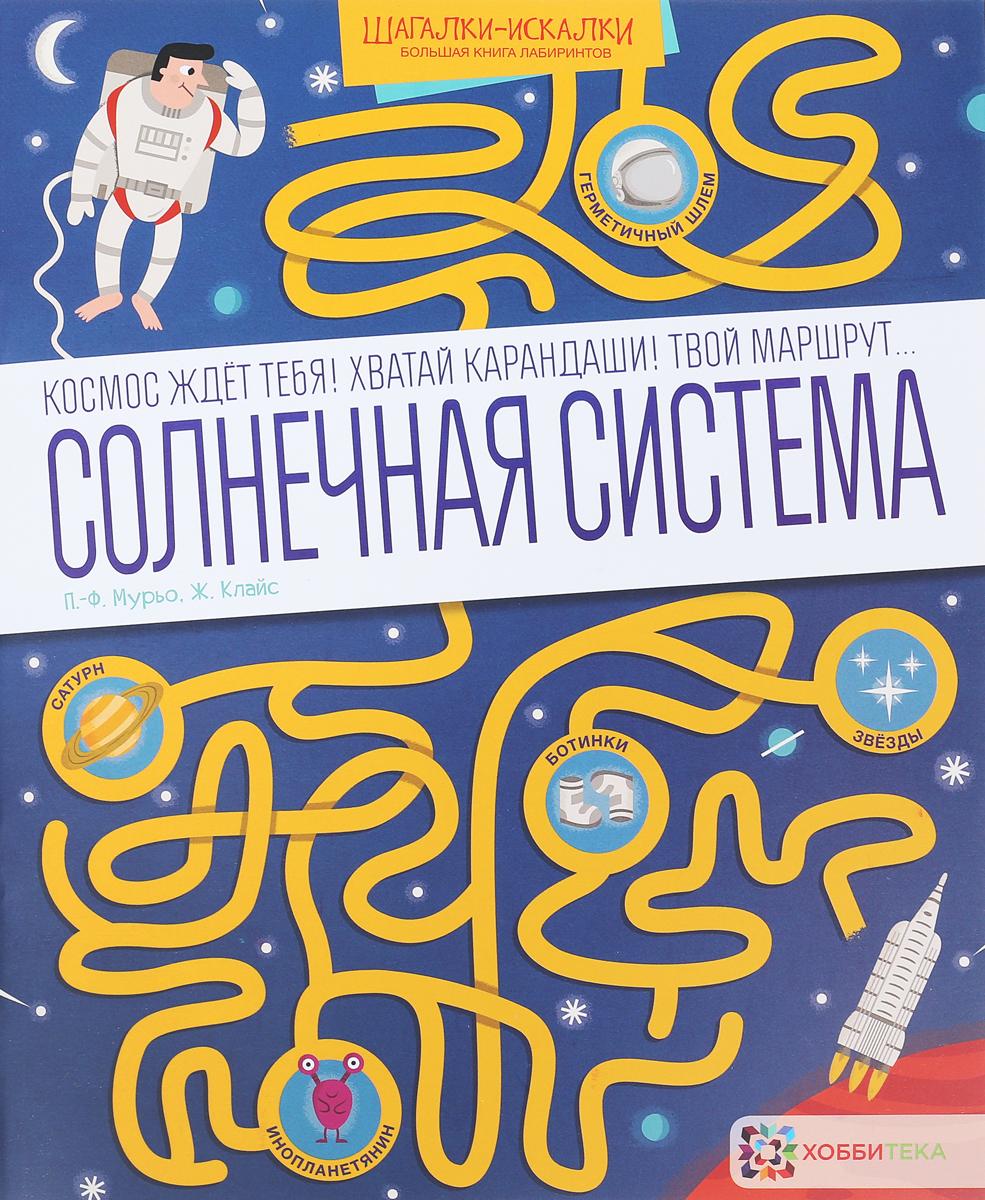 Солнечная система. Большая книга лабиринтов, Кроссворды, головоломки  - купить со скидкой