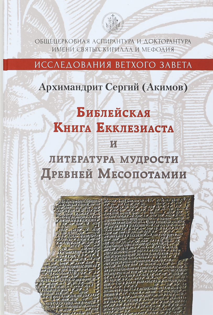 Архимандрит Сергий (Акимов) Библейская Книга Екклезиаста и литература мудрости Древней Месопотамии