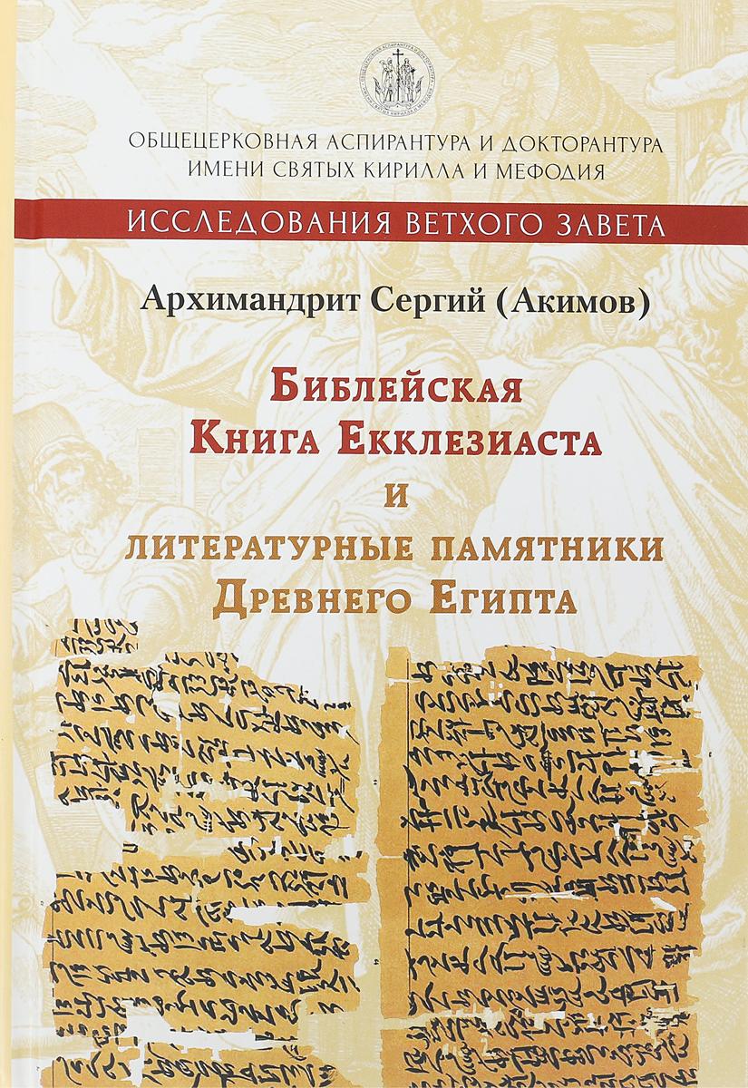 Архимандрит Сергий (Акимов) Библейская Книга Екклезиаста и литературные памятники Древнего Египта