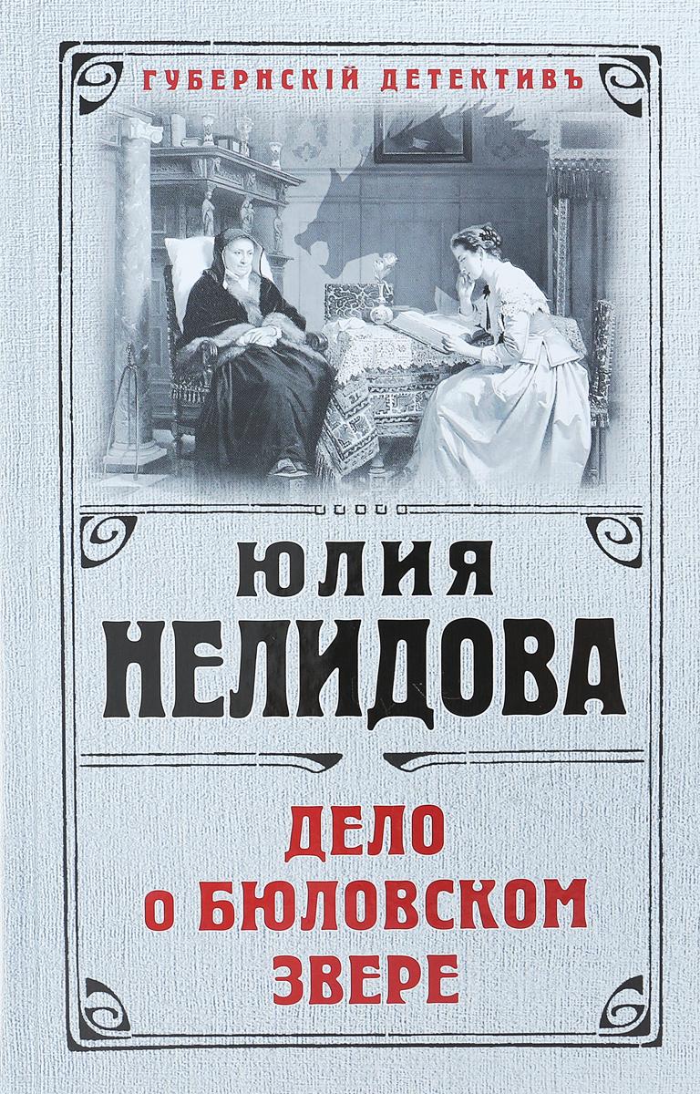 Юлия Нелидова Дело о бюловском звере ISBN: 978-5-04-089442-0 цена