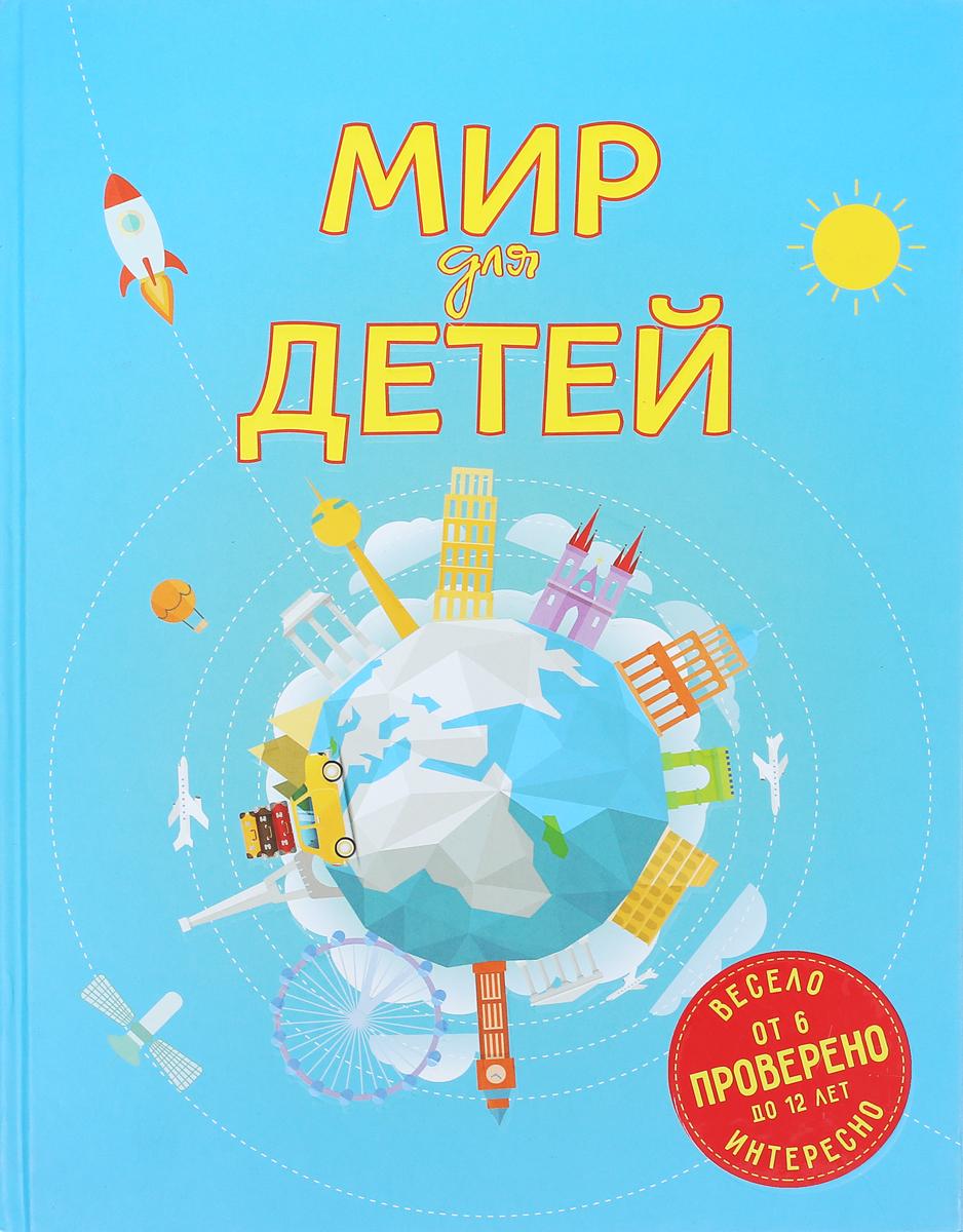 Мир для детей от 6 до 12 лет, Окружающий мир  - купить со скидкой