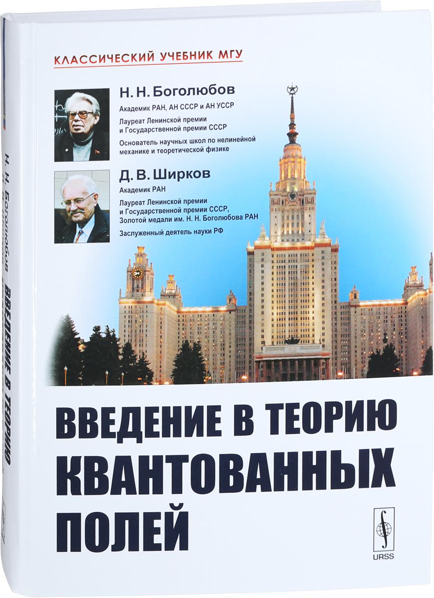 Введение в теорию квантованных полей. Н. Н. Боголюбов, Д. В. Ширков
