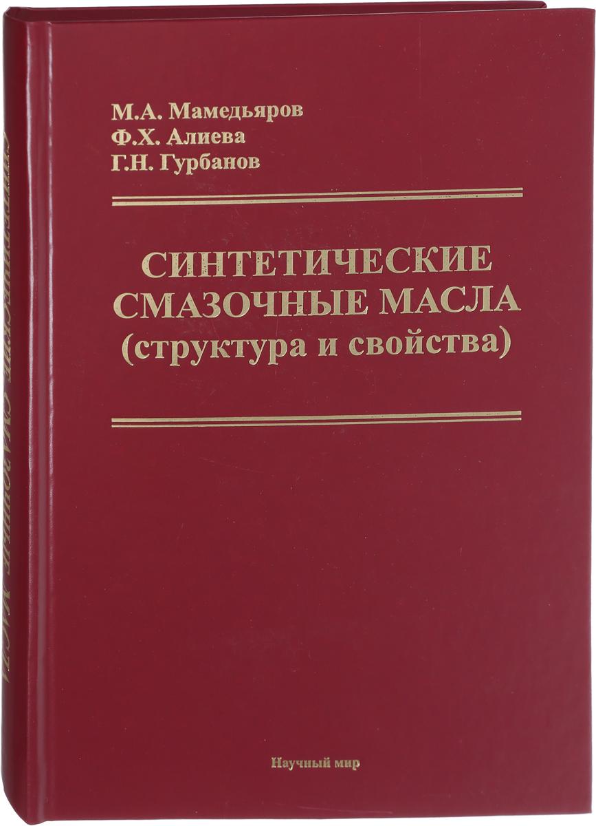 М. А. Мамедьяров, Ф. Х. Алиева, Г. Н. Гурбанов Синтетические смазочные масла (структура и свойства)