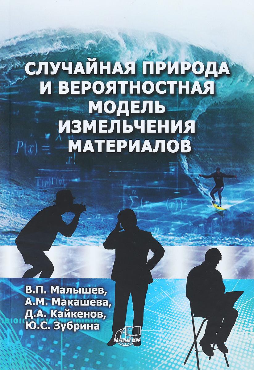 В. П. Малышев, А. М. Макашева, Д. А. Кайкенов, Ю. С. Зубрина Случайная природа и вероятностная модель измельчения материалов