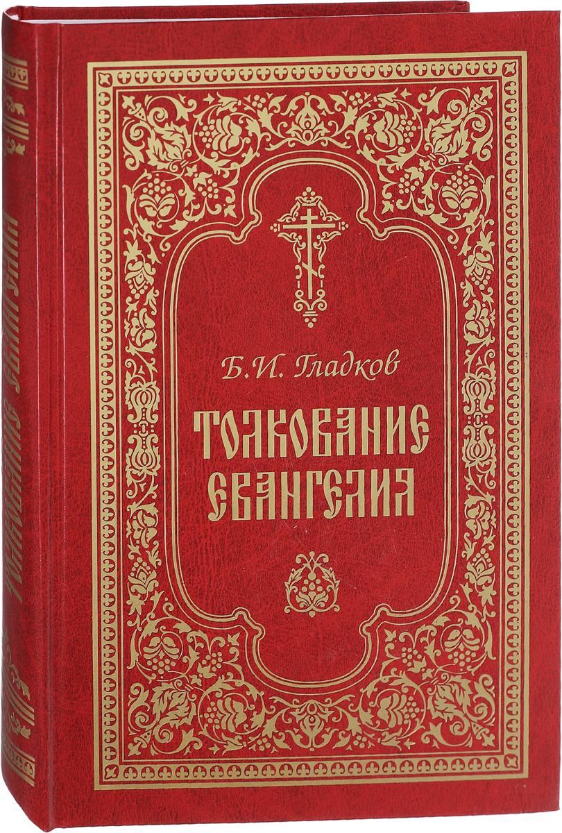 Б. И. Гладков Толкование Евангелия б в пилат по следам николая нотовича аргументы в пользу подлинности тибетского евангелия