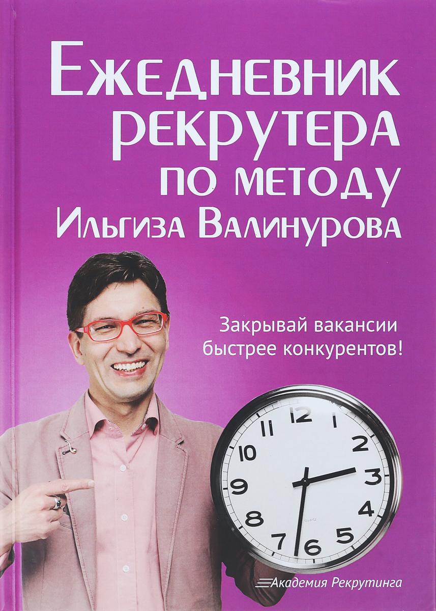 И. Валинуров Ежедневник рекрутера по методу Ильгиза Валинурова коты каждый день без суеты ежедневник