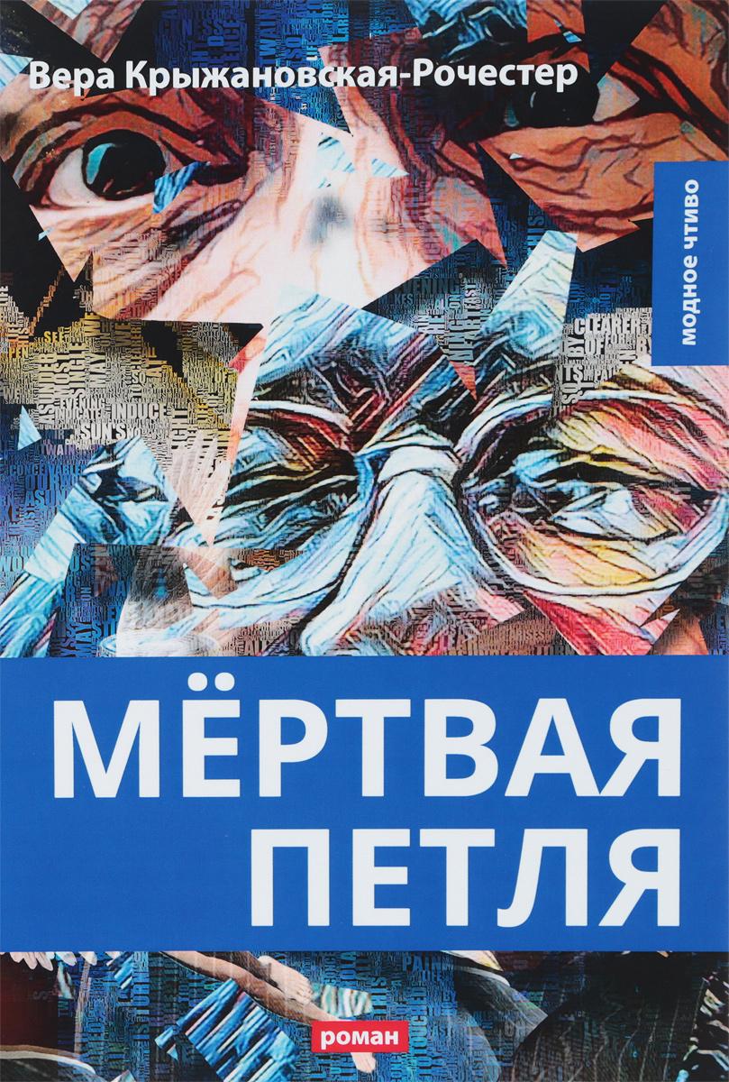 Вера Крыжановская-Рочестер Мертвая петля крыжановская рочестер в мертвая петля
