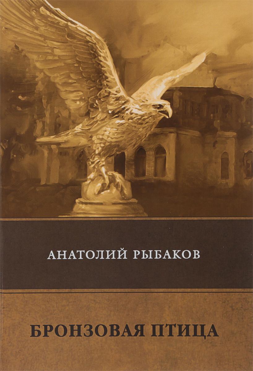 Анатолий Рыбаков Бронзовая птица анатолий алексин тайна старой дачи