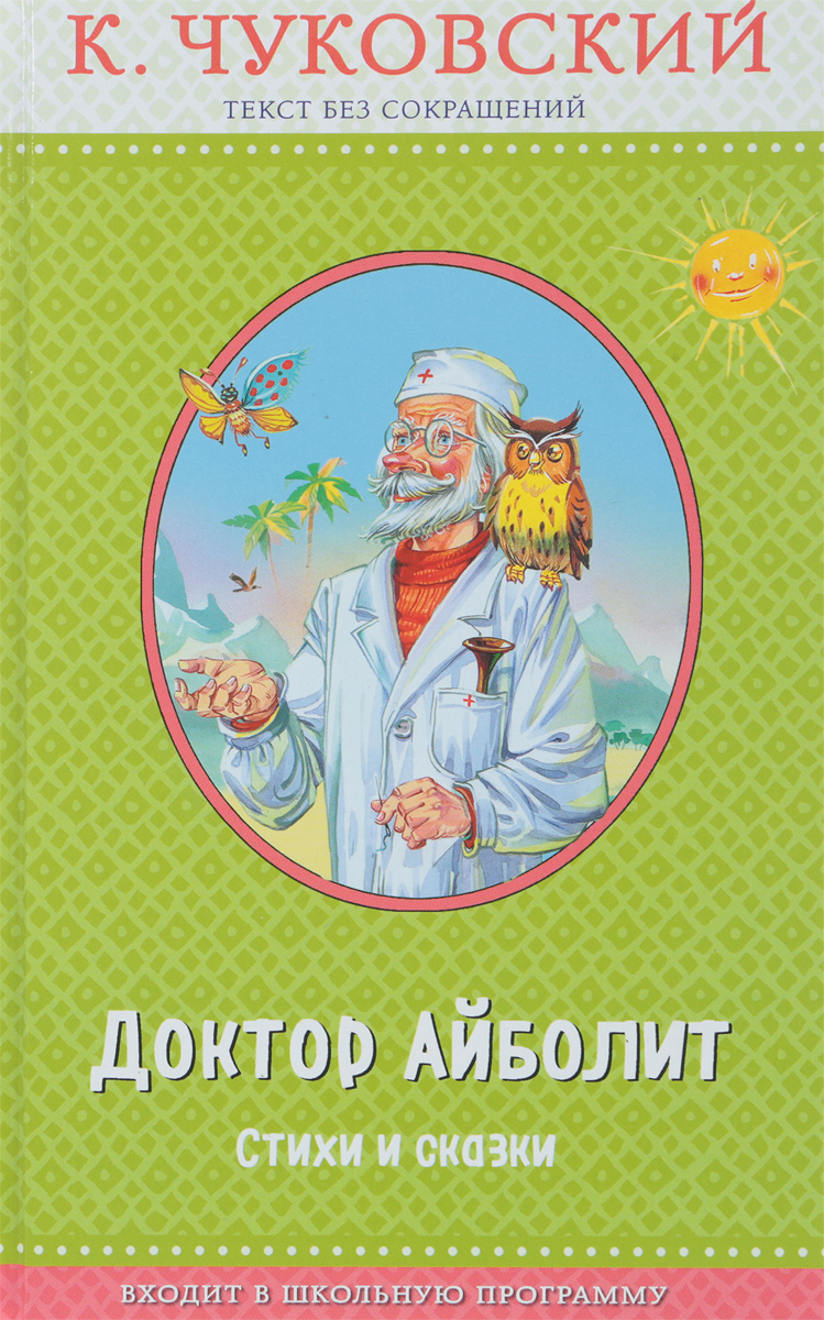 Доктор Айболит. Стихи и сказки
