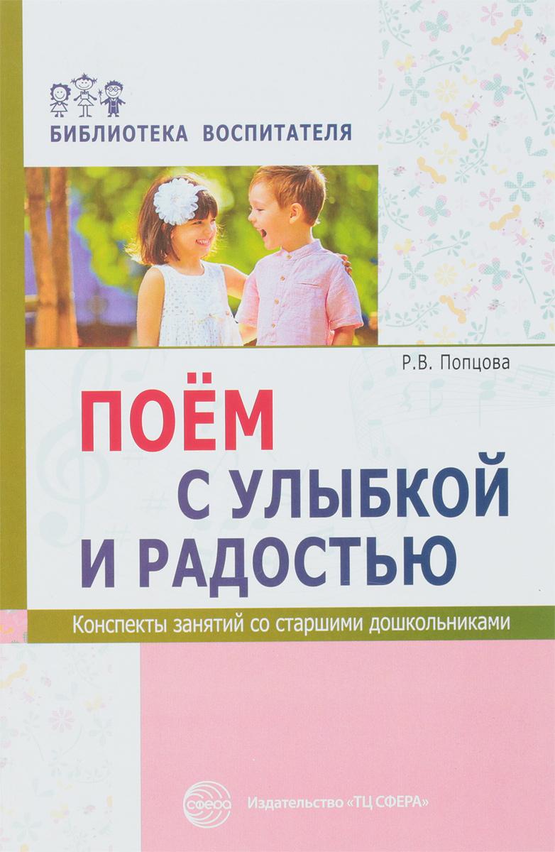 Поём с улыбкой и радостью. Конспекты занятий со старшими дошкольниками