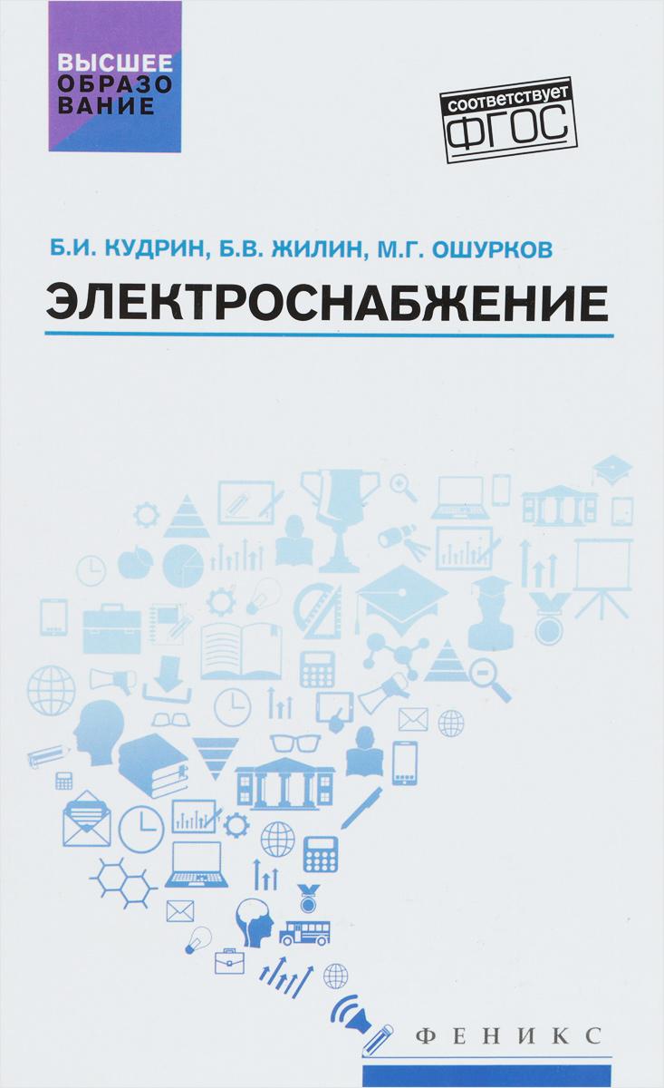 Электроснабжение: учебник