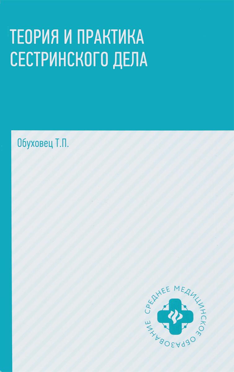 Теория и практика сестринского дела:учебник