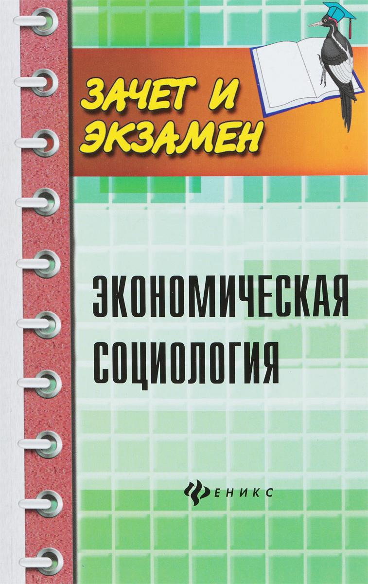 Экономическая социология: учеб. пособие