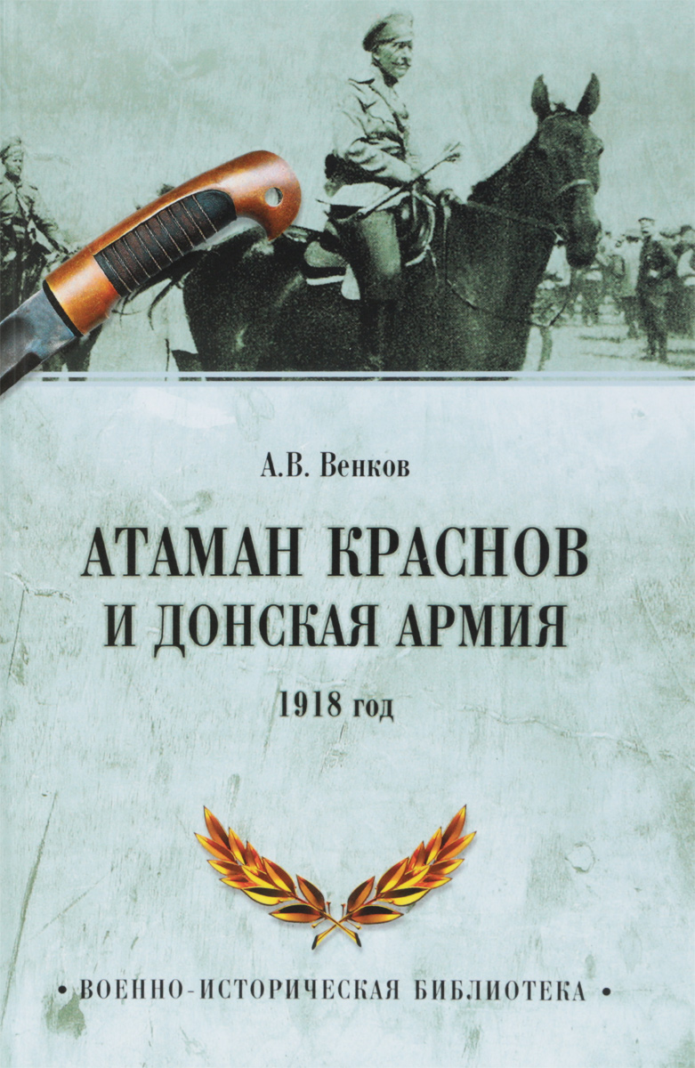 А. В. Венков Атаман Краснов и Донская армия. 1918 год