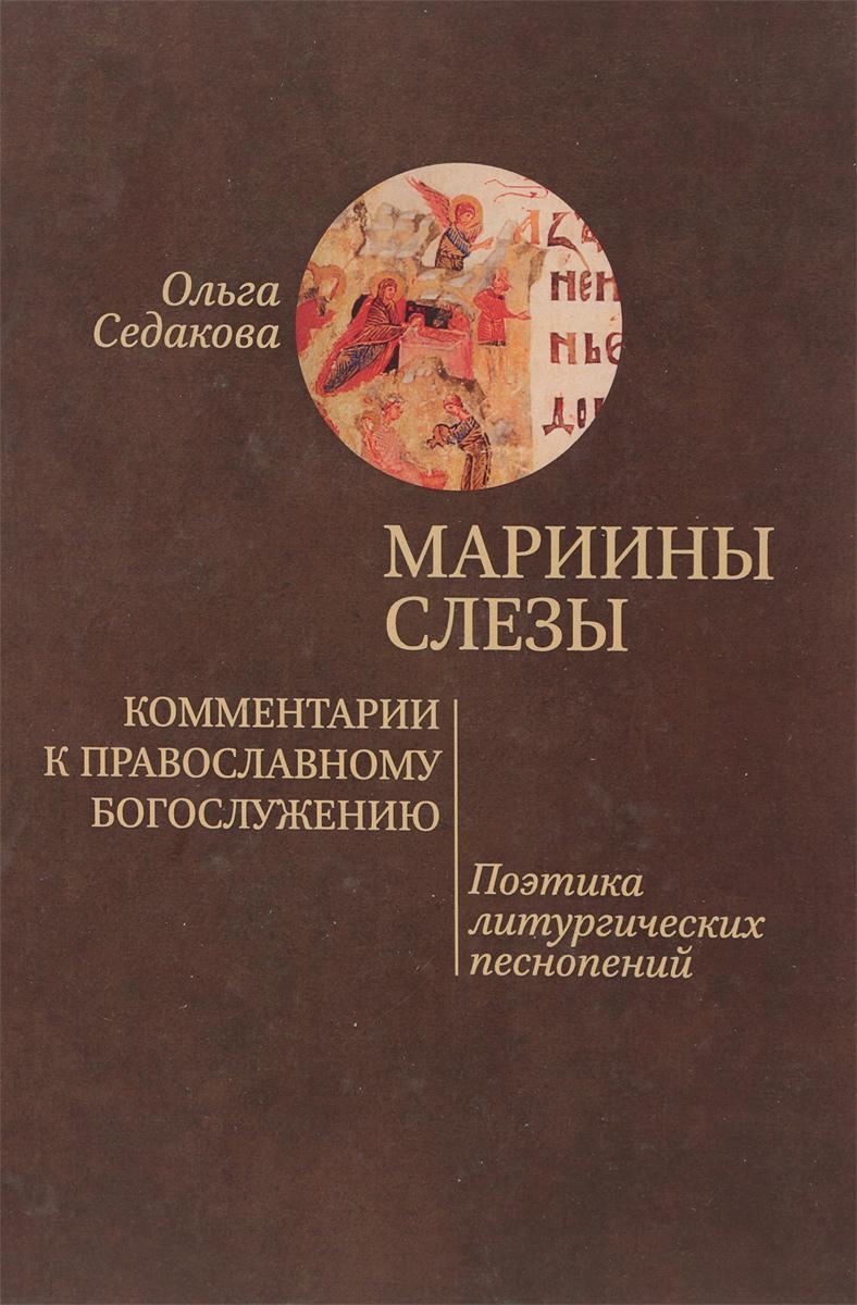 Мариины слезы. Комментарии к православному богослужению. Поэтика литургических песнопений.