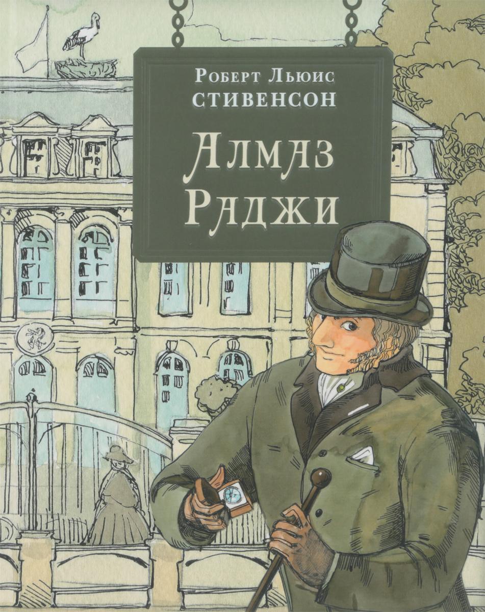 Алмаз Раджи, Зарубежная литература для детей  - купить со скидкой