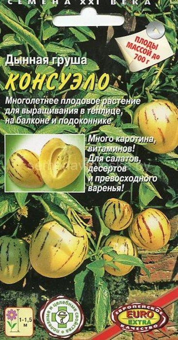 Семена Аэлита Пепино. Груша дынная. Консуэло4640012534528Плоды похожи на грушу, а по вкусу - на дыню, крупные, массой 200-700 г. При созревании становятся лимонно-желто-оранжевыми, с сиреневыми полосками. Зрелые плоды подают на десерт, используют во фруктовых салатах или варят из них превосходное варенье. Недозрелые плоды добавляют в салаты вместо огурцов (очищая от кожицы). Мякоть зрелого плода кисло-сладкая и очень сочная, как сочная ароматная дыня, с оттенком тропических фруктов, иногда с лёгким перечным вкусом. Богата на каротин, железо и пектиновые вещества. Содержание витамина С такое же как в цитрусовых, велико содержание витаминов А, В1, В2 и PP.Агротехника. Как у томатов (растение из семейства Паслёновых, короткого светового дня). Любит рыхлую, плодородную, нейтральную почву, тепло и свет, не терпит переувлажнения и пересыхания. Выращивают: в теплице, на южном балконе или на подоконнике (в комнате: зимой на 2 месяца сокращают полив и освещение, температуру опускают до 6-8°С). К весне можно получить черенки.Посев: в конце февраля в ящики на окне с южной стороны, укрывают плёнкой. t°= 26-28°С. Всходы - в течение двух недель. Высадка рассады: В пленочную теплицу в 60-90-дневном возрасте, обычно в конце мая. Растения формируют в два-три стебля.Уход: во время цветения растений в солнечную погоду теплицу проветривают. t° не ниже 16-18°С ночью и не выше 26-28°С днем. Для получения крупных плодов в кисти оставляют 1-2 плода. Подкормки: настоем коровяка (1:10), птичьего помета (1;20), а также рекомендуем специальное комплексное минеральное удобрение «АЭЛИТА-Для диетического питания;Для консервирования».Сбор урожая: на 120-150-й день после появления всходов или на 75-й день после их завязывания. Признаки созревания плодов: образование сиреневых полосок, пожелтение кожицы, появление дынного аромата.