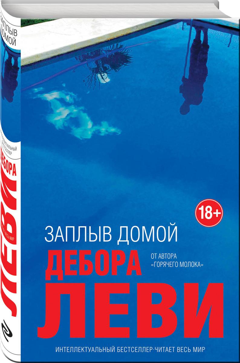 Дебора Леви Заплыв домой солнцева н отпуск на вилле с призраком
