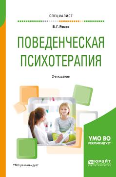 Поведенческая психотерапия. Учебное пособие для вузов