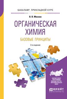 Органическая химия. Базовые принципы. Учебное пособие