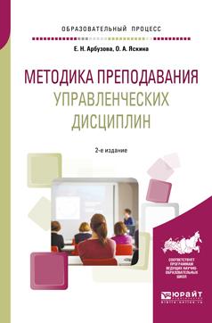 Методика преподавания управленческих дисциплин. Учебное пособие для бакалавриата и магистратуры