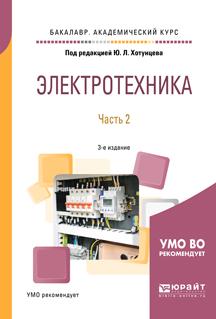 Электротехника. Учебное пособие. В 2 частях. Часть 2 электротехника и электроника учебное пособие