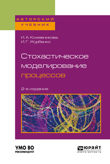 Стохастическое моделирование процессов. Учебное пособие для вузов