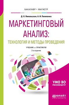Маркетинговый анализ. Технология и методы проведения. Учебник и практикум
