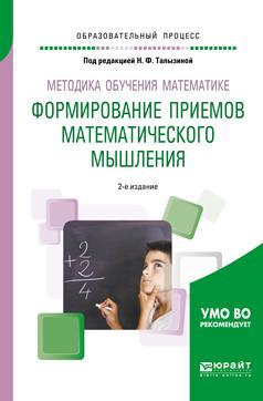 Методика обучения математике. Формирование приемов математического мышления. Учебное пособие для вузов